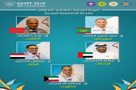 القائد الداعري يفوز بعضوية اللجنة الكشفية العربية
