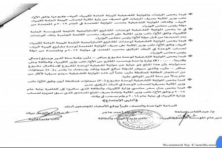 قيادات نقابية في كهرباء عدن تنفذ مخطط اللوبي الاصلاحي في الوزارة