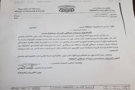 وثائق: وزارة الكهرباء تستنزف إيرادات عدن والنقابات تؤيد طلب المؤسسة بالتحقيق