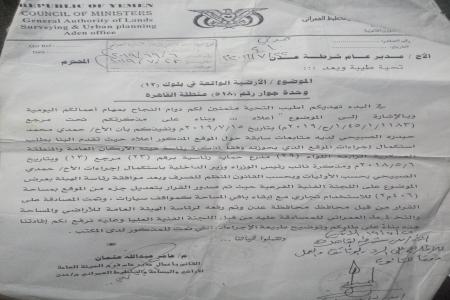 الصبيحي: لوبي الأراضي يسعى للبسط على ارضيتي بحماية امنية في عدن
