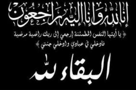 مشائخ الصبيحه عبدالرحمن جلال وعصام هزاع يعزيان آل سعيد الشيخ وقبيلة الزيديين