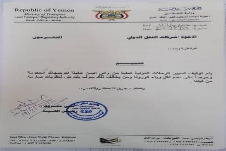 رئيس هيئة النقل يوجه بإيقاف الرحلات من وإلى اليمن