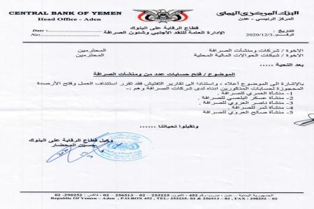 وثيقة- المركزي اليمني يعمم بفتح حسابات العروي وعددا من الصرافين