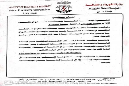 كهرباء عدن توضح بشأن الناطق الرسمي