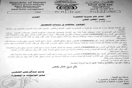 تكشف فساد وتزوير سندات برعاية مدير واجبات عدن