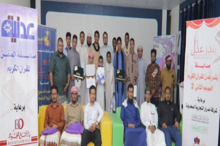 تكريم الفائزين بمسابقة القرآن الكريم برعاية بانافع للعود